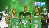 《城记:波士顿凯尔特人》三巨头聚首传奇之城铸就17冠王
