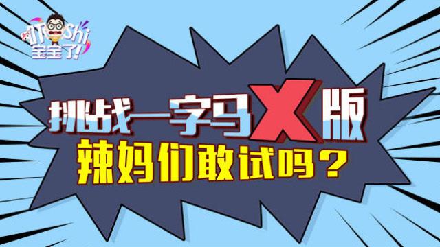 """挑战""""一字马""""x版:辣妈们敢试吗?"""