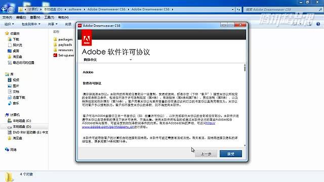 Dreamweaver CS6网页设计初级课程