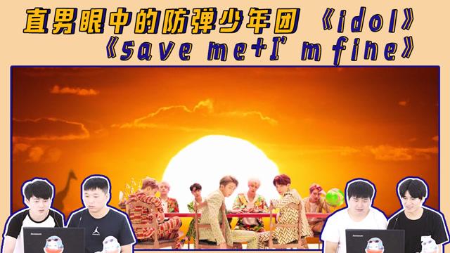 直男眼中的BTS防弹少年团《IDOL》和《Save ME》+《I'm Fine》