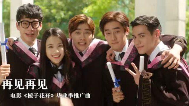 李易峰,杜天皓,柴格《再见再见》