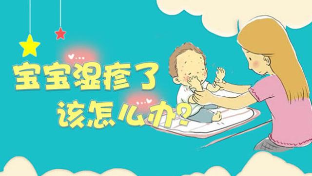 宝宝湿疹怎么处理