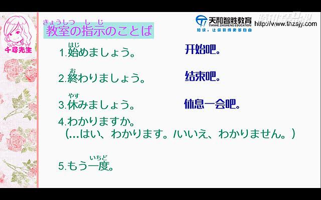 大家的日语 第一册【试听课】