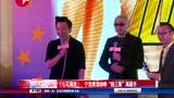《心花路放》:宁浩黄渤徐铮铁三角再联手