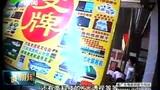 广东闹市大肆售卖出千赌具 叫价数万元