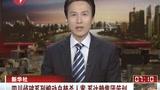 四川侦破系列煽动自焚杀人案 系达赖集团策划