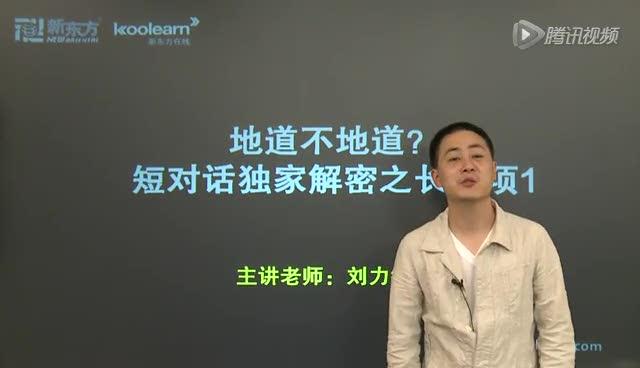 新东方-高考英语辅导