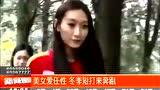视频:成都足球宝贝热辣跑 美丽冻人