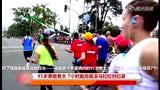 视频:91岁患癌老太7小时跑完马拉松破纪录