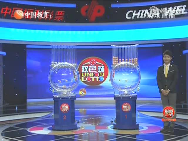 开心双色球 中国福利彩票第2014144期开奖公告截图