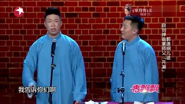 相声《神曲》烧饼 曹鹤阳 德云社 笑傲江湖