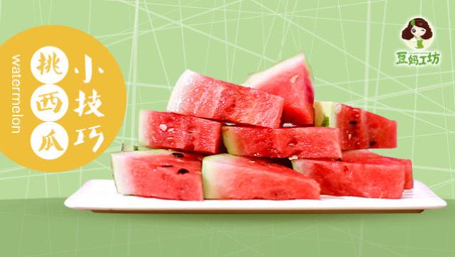 四种方法教你轻松买到好西瓜