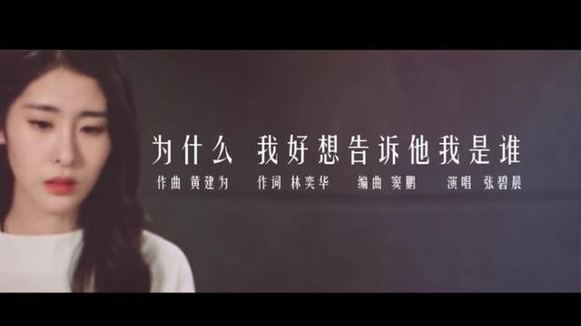 张碧晨《谎言西西里》主题曲mv《为什么我好想告诉他我是谁》