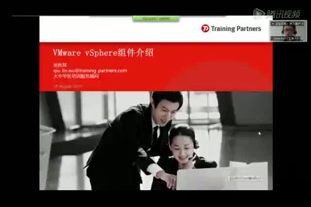VMware vSphere组件讲解