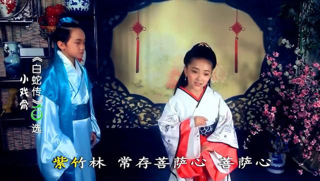 小戏骨《白蛇传》,白娘子和许仙都喜欢他!青蛇居然是真蛇!