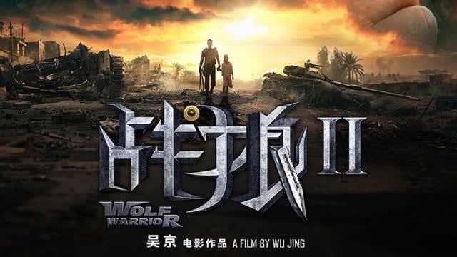 《战狼2》定档预告_军舰坦克开进非洲