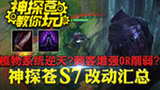 【神探苍教你玩】S7季前赛强势来袭