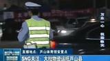 连线:救援物资运抵芦山 堵车严重帐篷水食物仍短缺