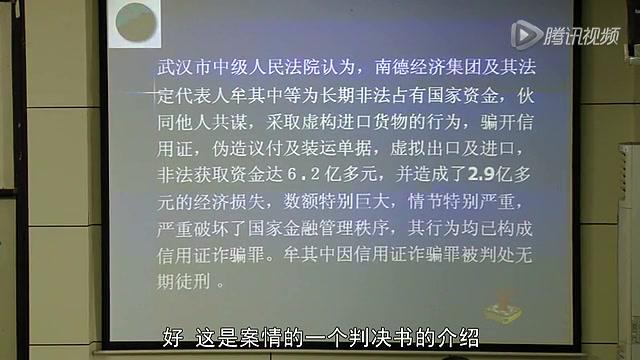 武昌理工学院公开课:信用证的内涵及当事人
