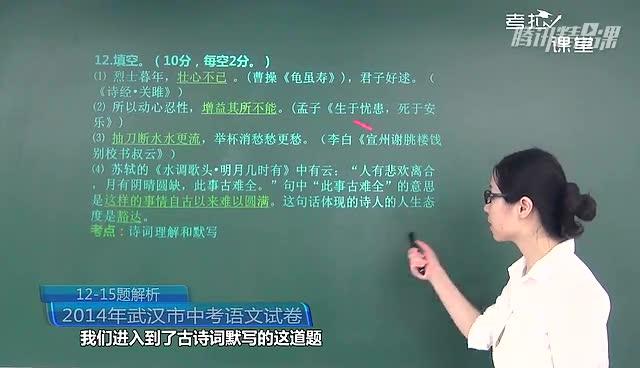 中考语文提分技巧