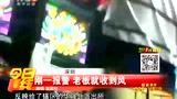 深圳赌博机店主暗中调整难易程度敛财