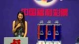 福彩3D2013219期开奖号码:中奖号码232