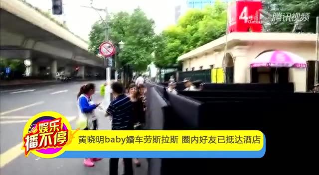 【婚礼揭秘】黄晓明Baby劳斯莱斯婚车曝光   李湘抵达酒店送祝福截图