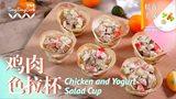 【日日煮】烹饪短片 - 鸡肉色拉杯