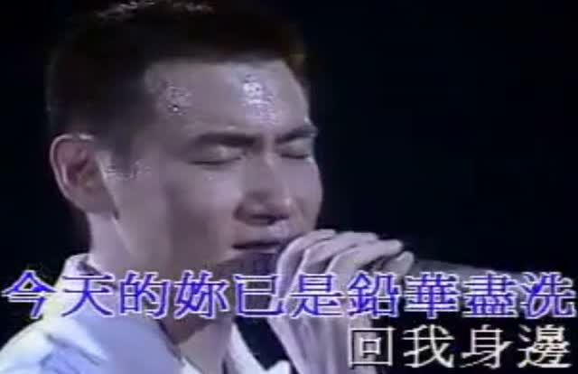 情已逝(学友07香港站演唱会)