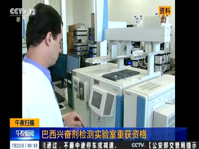 巴西兴奋剂检测实验室重获资格 曾因不合标准被暂停认证
