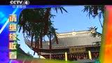 走遍中国:今古传奇——百年预言