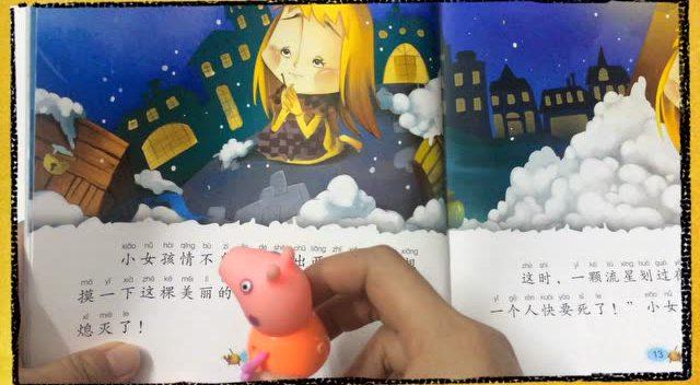粉红猪小妹讲童话故事《白雪公主》 格林安徒生经典故事