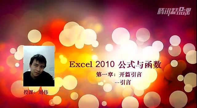 Excel公式与函数经典教程——高清版