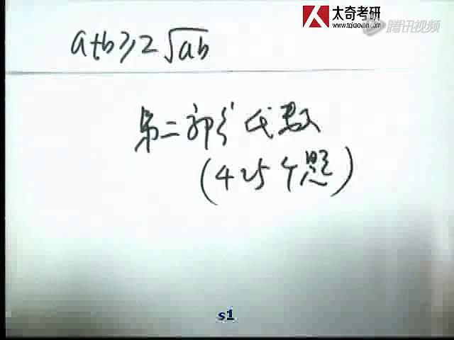 2014年考研数学解析