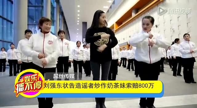 刘强东状告造谣者炒作奶茶妹索赔800万截图