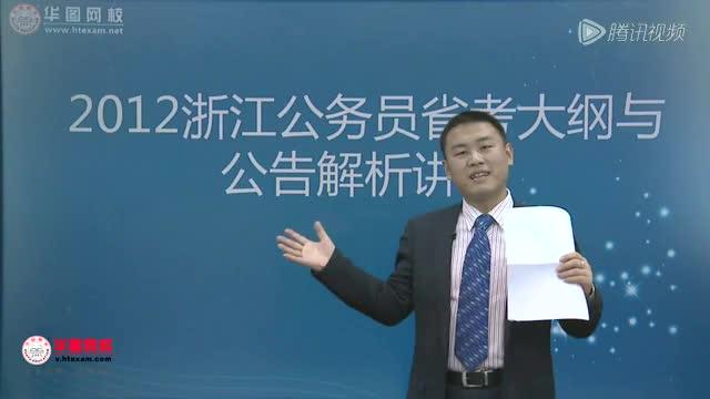 2012浙江公务员考试公告解读