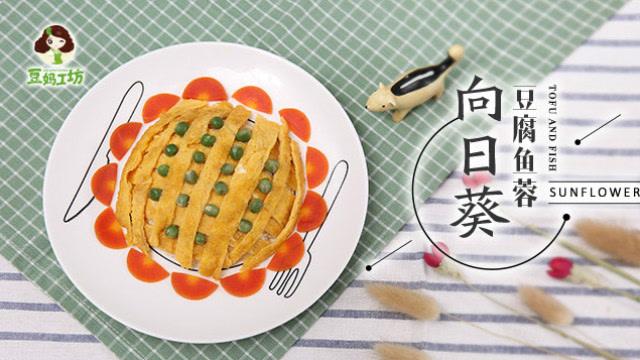 24M+宝宝辅食:别致向日葵豆腐鱼蓉