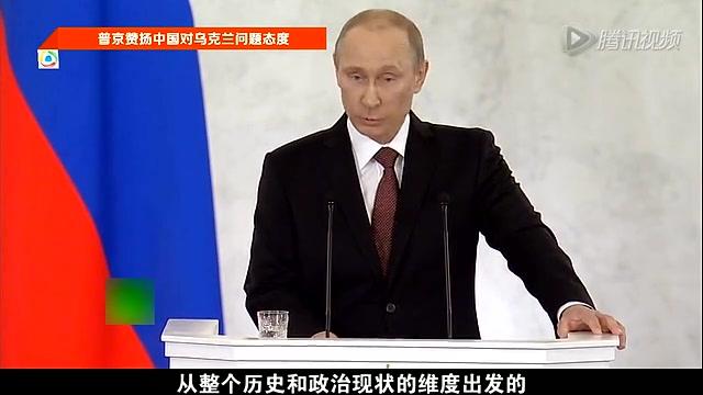 普京赞扬中国对乌克兰问题态度截图
