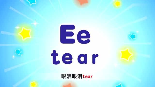 英文字母- 字母ee