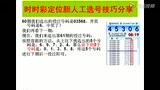 QQ2951606363重庆时时彩后一稳赚教程
