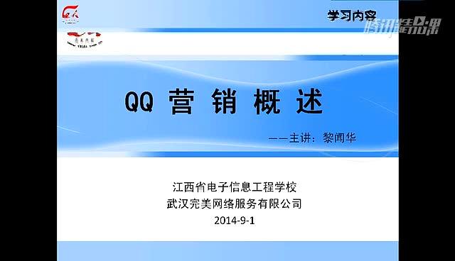 腾讯QQ精准营销