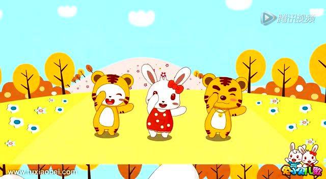 两只老虎 小白兔