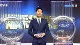 20180121《开心双色球》:中国福利彩票第2018009期开奖公告