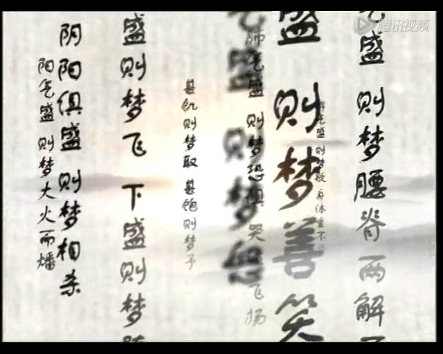云中商学院-国学养生