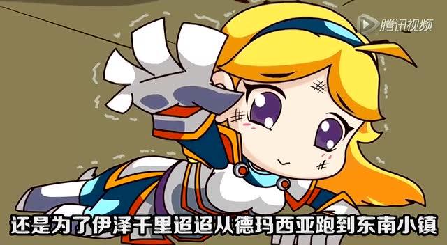 《暴走撸啊撸》第5集 审判伊泽的德玛西亚_游