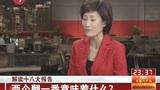 中央党校教授解读十八大:中国改革不能走回头路