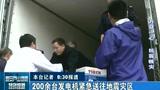 成都海关200台发电机送灾区 最快今日内送达前方