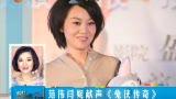 范伟闫妮献声《兔侠传奇》