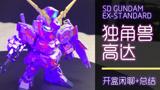 万代 SD EX 独角兽高达!章鱼的玩具 第54期