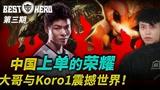 BestHero第三期:中国上单Koro1,Gogoing